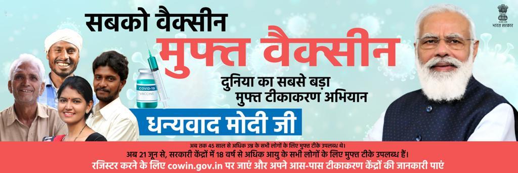 vaccines hindi